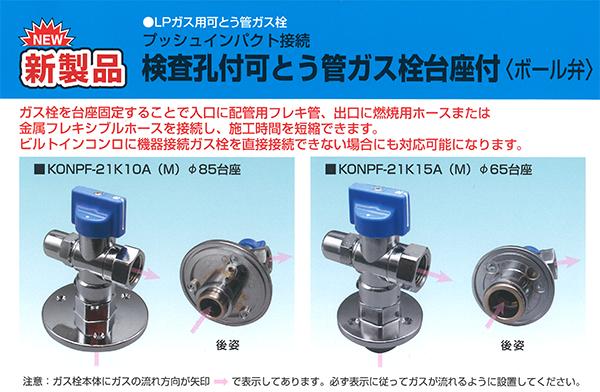 新製品 プッシュインパクト接続 検査孔付可とう管ガス栓台座付